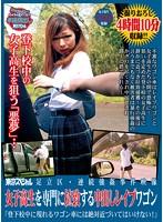 東京スペシャル 足立区・連続強姦事件映像 女子校生を専門に拉致する中出しレイプワゴン「登下校中に現れるワゴン車には絶対近づいてはいけない!」 ダウンロード