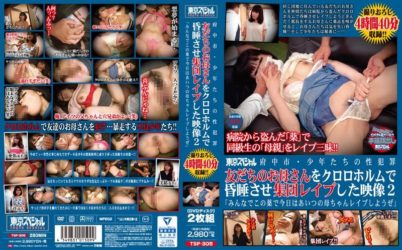 [TSP-305] 東京スペシャル 府中市・少年たちの性犯罪 友だちのお母さんをクロロホルムで昏睡させ集団レイプした映像2「みんなでこの薬で今日はあいつの母ちゃんレイプしようぜ」