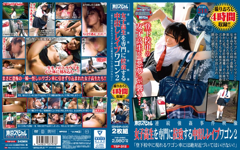 [TSP-312] 東京スペシャル・連続強姦事件映像 女子校生を専門に拉致する中出しレイプワゴン2「登下校中に現れるワゴン車には絶対近づいてはいけない!」 中出し 女子校生