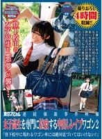 東京スペシャル・連続強姦事件映像 女子校