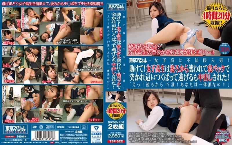 [TSP-322] 東京スペシャル・女子校に不法侵入男!助けて!女子校生は後ろから襲われて寝バックで突かれ這いつくばって逃げるも中出しされた!「えっ!後ろから!?誰!あなたは一体誰なの!!」