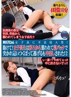 東京スペシャル 女子●に不法侵入男!助けて!女子校生は後ろから襲われて寝バックで突かれ這いつくばって逃げるも中出しされた!2