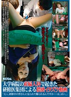東京スペシャル 大学病院の産婦人科で起きた研修医集団による猥褻イタズラ動画「えっ、研修中の皆さんに見られて触られるんですか…は、はい、」