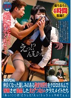 東京スペシャル 仲良くなった親しみのある教育実習生をクロロホルムで昏 睡させ強 姦したえげつないクラスメイトたち「あっ!○○君!どうした?えっ!うっうぅぅやめてぇぇ」