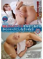 東京スペシャル 婦長さんのアソコをみせてあげるからいい子にしなさいね3「エッチな事言って若い看護婦さんたちを困らせちゃダメよぉ」