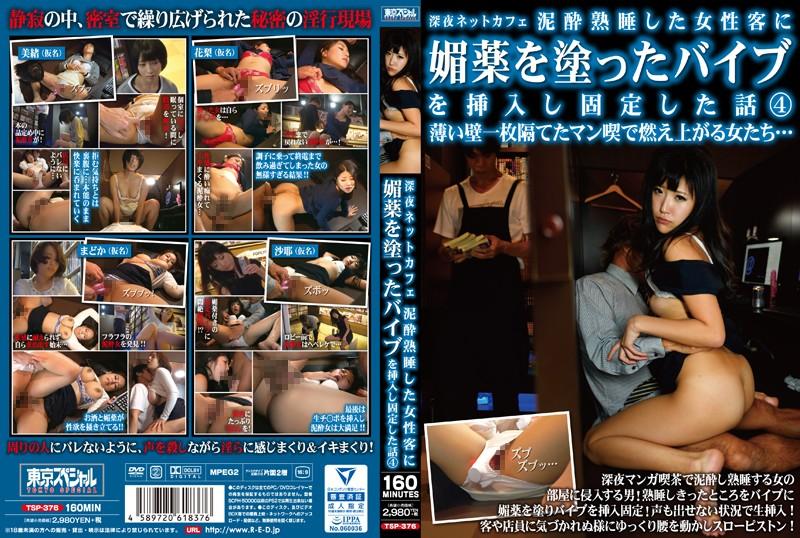 [TSP-376] 深夜ネットカフェ 泥酔熟睡した女性客に媚薬を塗ったバイブを挿入し固定した話4
