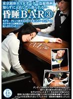 東京銀座BARオーナー盗撮動画 知らずに入店したら姦られる… 昏睡BAR3 モデル・タレント級美女ばかりを狙ったバーテンダーのカクテルには睡眠薬が混入されていた! ダウンロード