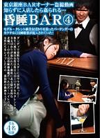 東京銀座BARオーナー盗撮動画 知らずに入店したら姦られる… 昏睡BAR4 モデル・タレント級美女ばかりを狙ったバーテンダーのカクテルには睡眠薬が混入されていた! ダウンロード