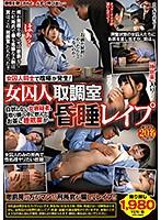 女囚人同士で喧嘩が発生! 女囚人取調室昏●レ●プ 白状しない女容疑者。取り調べ中に飲んだお茶に睡眠薬が…