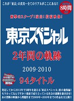 (tsph00001)[TSPH-001] 衝撃のスクープ!流出!投稿映像! 東京スペシャル2年間の軌跡 2009-2010 94タイトル ダウンロード