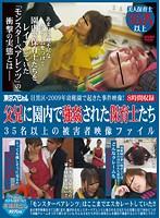 目黒区・2009年幼稚園で起きた事件映像!父兄に園内で強姦された保育士たち 35名以上の被害者映像ファイル ダウンロード