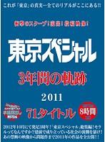 衝撃のスクープ!流出!投稿映像! 東京スペシャル3年間の軌跡 2011 71タイトル 8時間 ダウンロード