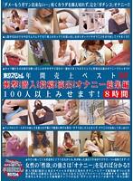 (tsph00011)[TSPH-011] 年間売上ベスト 衝撃!潜入!投稿!流出!オナニー総集編 100人以上みせます!8時間 ダウンロード