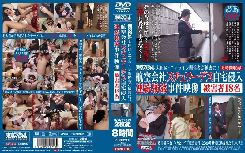 大田区・エアライン関係者が被害に!!航空会社スチュワーデス自宅侵入連続強姦事件映像 被害者18名