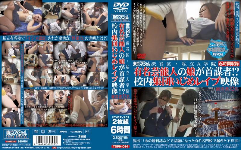 渋谷区・私立A学院 有名芸能人の娘が首謀者!?校内集団いじめレイプ映像 被害者32名