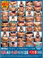 (tsph00040)[TSPH-040] 東京スペシャル 千代田区・大学病院医師からの投稿 乳がん検診・おっぱいモミモミ盗撮 ベスト盤96名 ダウンロード
