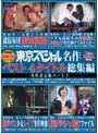 東京スペシャル 410分 東京スペシャル名作 ベスト4タイトル総集編 名作決定版パート3