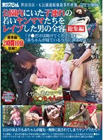 東京スペシャル 世田谷区・K公園連続強姦事件映像 完全公開版! 公園内にいた子連れの若いヤンママたちをレイプした男の全容 総集編「子●だけは助けてください!」「赤ちゃんが寝ているうちに済ませて!」