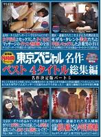 東京スペシャル480分 東京スペシャル名作 ベスト4タイトル総集編 名作決定版パート5 ダウンロード
