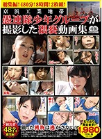 総集編!480分!8時間!2枚組!京浜工業地帯 愚連隊少年グループが撮影した猥褻動画集 被害者48名