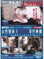 台東区 マッサージ店が被害に! 女性整体士レイプ事件映像 マッサージ店に勤務する女性が患者に襲われる!