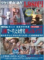 国立市 強姦事件映像 「点検で?す」と女性宅押し入りレイプ2 市内を中心に単身女性宅を狙った連続強姦事件