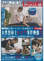 台東区 マッサージ店が被害に! 女性整体士レイプ事件映像2 マッサージ店に勤務する女性が患者に襲われる!被害者15名 ダウンロード