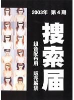 捜索届 2003年第4期 組合配布用 販売厳禁 ダウンロード