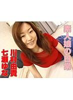 (tt5)[TT-005] 素人娘の日常 川村由貴 / 七瀬ゆな ダウンロード