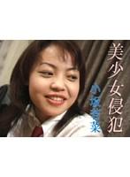 (tt010)[TT-010] 美少女侵犯 小坂若菜 ダウンロード