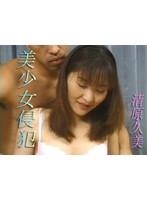 (tt012)[TT-012] 美少女侵犯 清原久美 ダウンロード