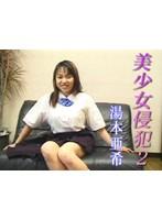 (tt014)[TT-014] 美少女侵犯2 湯本亜希 ダウンロード