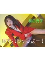 (tt027)[TT-027] 尿もれちゃうよー! 和田亮子 ダウンロード