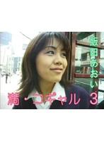 満・コギャル3 飯田あおい ダウンロード