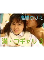 (tt064)[TT-064] 満・コギャル3 高橋ゆりえ ダウンロード
