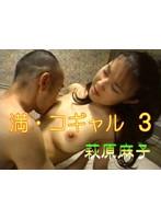 満・コギャル3 萩原麻子 ダウンロード