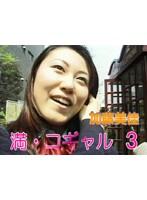 満・コギャル3 加藤美佳 ダウンロード