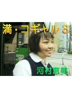(tt067)[TT-067] 満・コギャル3 河村恵美 ダウンロード