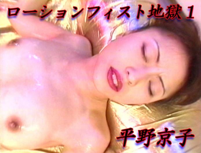 ローションフィスト地獄 1 平野京子