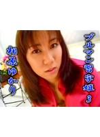 (tt142)[TT-142] ブルマン習字姫 4 相原ゆかり ダウンロード
