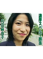 濃厚スペルマ顔面 内田麻由子 ダウンロード