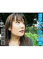 (tt146)[TT-146] 濃厚スペルマ顔面 高橋朋美 ダウンロード