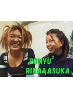 「PUNYU2 RINA&ASUKA」のパッケージ画像