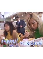 PUNYU2 YUI&SHIORI ダウンロード