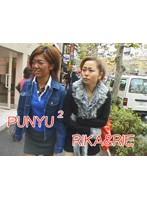 PUNYU2 RIKA&RIE ダウンロード