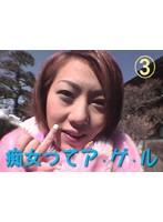 (tt167)[TT-167] 痴女ってア・ゲ・ル3 ダウンロード