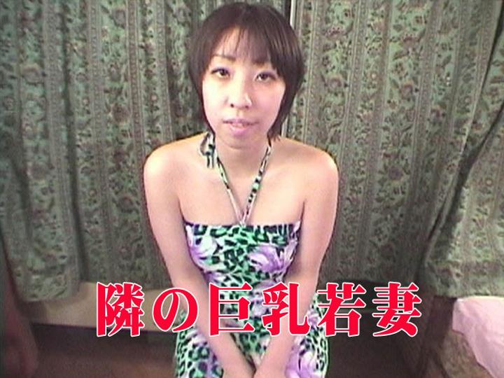 隣の巨乳若妻