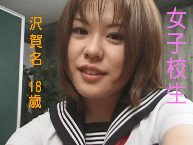 女子校生 沢賀名 18歳