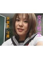 「女子校生 沢賀名 18歳」のパッケージ画像