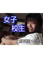 女子校生 上野英里 18歳